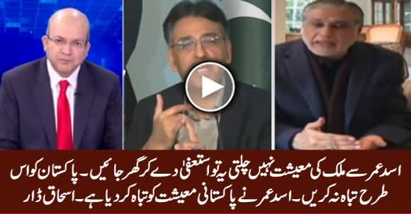 Asad Umar Is Destroying Pakistan, He Should Resign And Go Home - Ishaq Dar