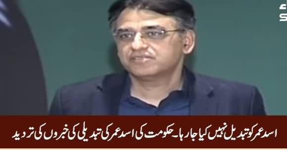 Asad Umar Is Not Being Removed As Finance Minister - Govt Rebuts The News