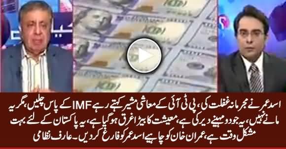 Asad Umar Is Responsible For Economic Crisis, Imran Khan Should Fire Him - Arif Nizami