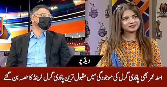 Asad Umar Joins Famous Trend 'Pawrii Ho Rahi Hai'