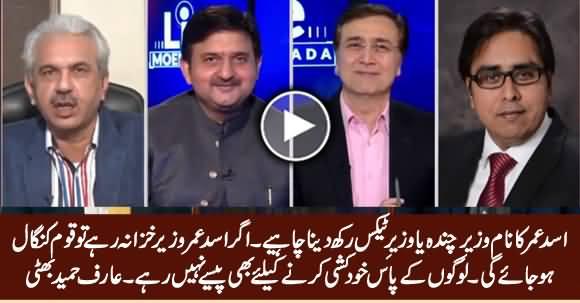 Asad Umar Ka Naam Wazir e Chanda Ya Wazir e Tax Rakh Dein - Arif Hameed Bhatti