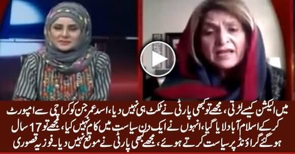 Asad Umar Ko Karachi Se Import Ker Ke Islamabad Laya Gaya - Fauzia Kasuri