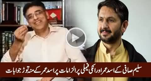 Asad Umar Mouth Breaking Reply To Saleem Safi's Baseless Allegations