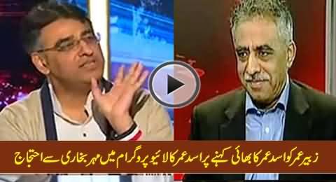 Asad Umar Objects to Mehar Bokhari on Calling Zubair Umar His Brother