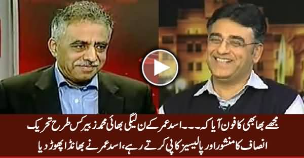 Asad Umar Revealed How His Brother M Zubair Copied His Policies For PMLN