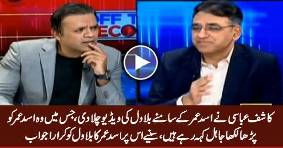 Asad Umar's Befitting Reply to Bilawal For Calling Him