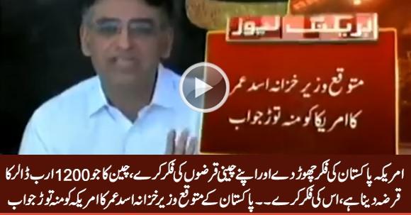 Asad Umar's Befitting Response To America's Stance Regarding IMF Package For Pakistan