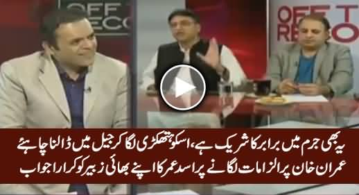 Asad Umar's Blasting Reply to His Brother M Zubair on His Allegations Against Imran Khan