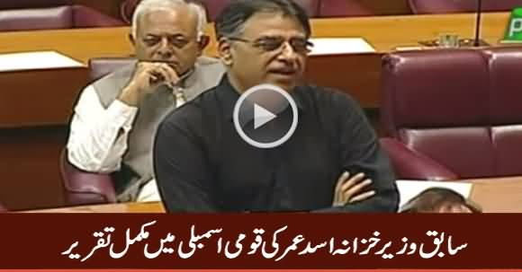 Asad Umar's Complete Speech in National Assembly - 20th June 2019