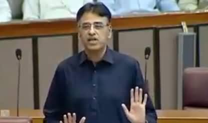 Asad Umar's Excellent Speech in National Assembly