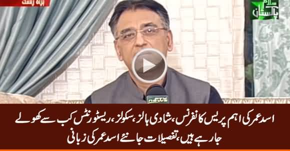 Asad Umar's Important Press Conference About Opening Marriage Halls, Schools etc