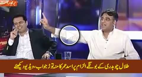 Asad Umar's Mouth Breaking Reply to Talal Chaudhry on His Stupid Allegation