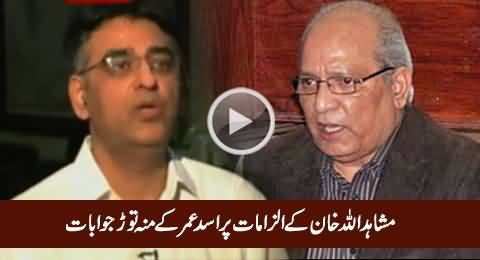 Asad Umar's Mouth Breaking Reply To the Allegations of Mushahid Ullah Khan