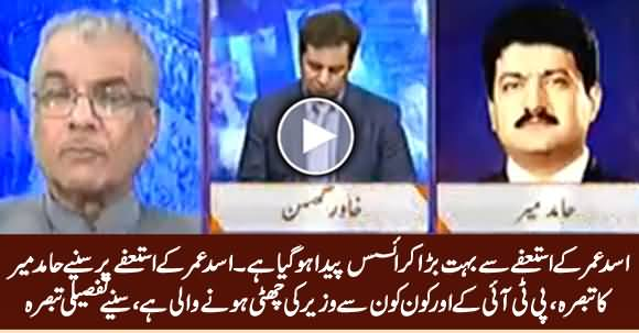 Asad Umar's Resignation Has Created Crisis - Listen Hamid Mir Analysis