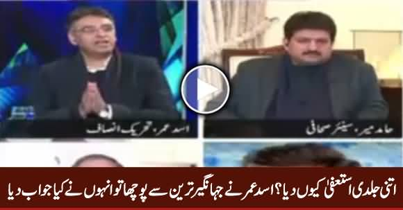 Asad Umar's Response on Jahangir Tareen's Resignation And Disqualification