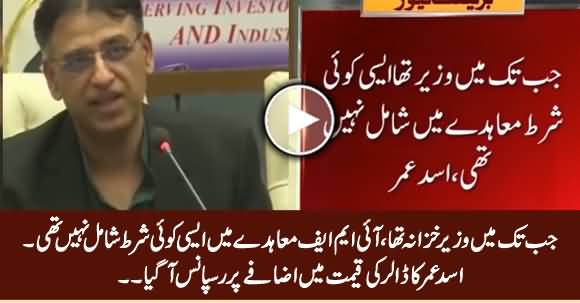 Asad Umar's Response on Sudden Increase in Dollar Rate