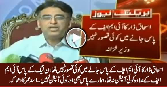 Asad Umar's Shocking Statement, Gives Clean Chit To Ishaq Dar & PMLN Regarding IMF