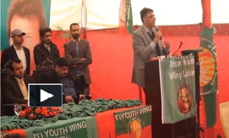 Asad Umar's Speech at  PTI Youth Convention Lahore - 17th February 2014