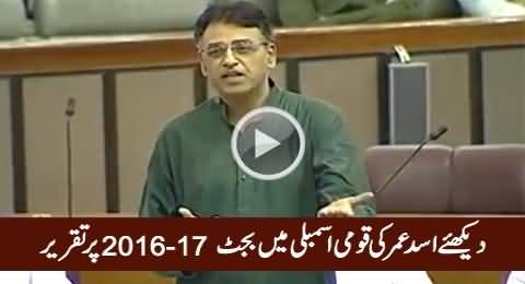 Asad Umar's Speech in Parliament House on Budget 2016 - 2017
