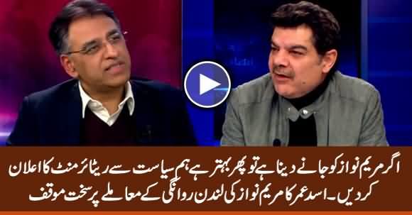 Asad Umar's Strict Response on The Issue of Maryam Nawaz Leaving Pakistan