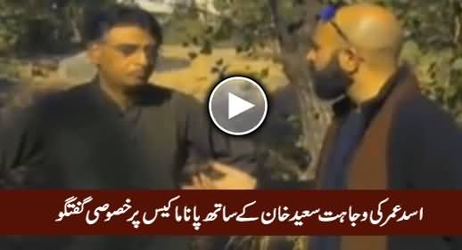 Asad Umar Special Talk With Wajahat Saeed Khan on Panama Case