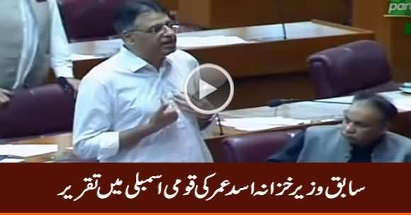 Asad Umar Speech in National Assembly - 13th September 2019