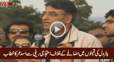 Asad Umar Speech In PTI Protest Against Petrol Price Hike in Islamabad