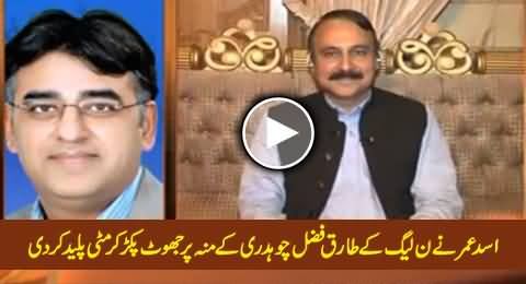 Asad Umar Takes Class of Tariq Fazal Chaudhry After Catching His White Lie
