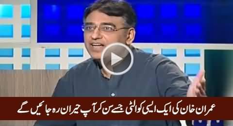 Asad Umar Telling A Really Impressive Quality of Imran Khan, Must Watch