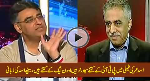 Asad Umar Telling About The Number of PTI and PMLN Supporters in His Family