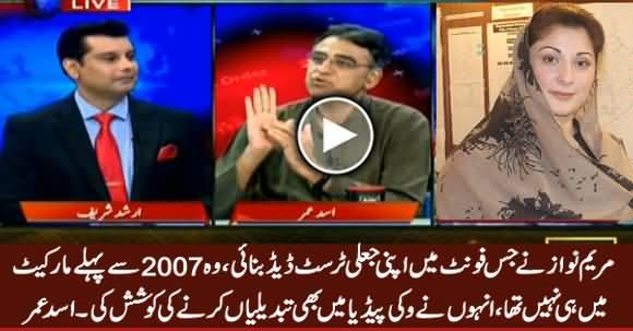 Asad Umar Telling How Maryam Nawaz Fabricated Her Documents Using Calibri Font