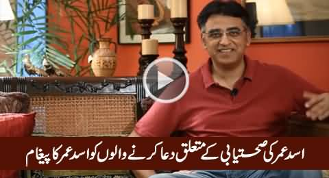 Asad Umar Thanks All For Prayers For His Recovery From Brain Hemorrhage