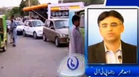 Asad Umar Views on 10 Paisa Reduction in Petrol Prices By PMLN Govt