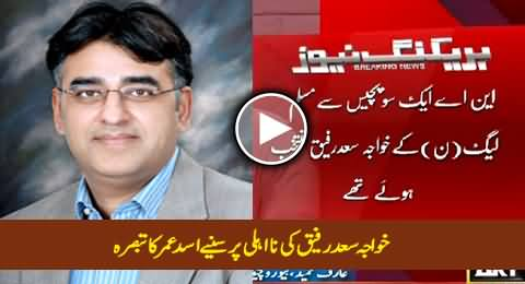 Asad Umar Views on Khawaja Saad Rafique's Disqualification By Election Tribunal