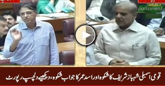 Asad Umar Vs Shahbaz Sharif in National Assembly, Interesting Report