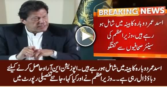 Asad Umar Will Be Part of Cabinet Again, Opposition Is Pressurizing To Get NRO - Imran Khan