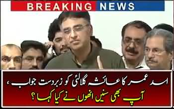 Asad Umer befitting reply to Ayesha Gulalai