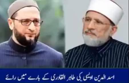 Asaduddin Owaisi Telling the Reality of Allama Dr. Tahir-ul-Qadri, Must Watch