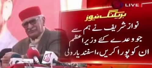 Asfand Yar Wali Blast on Nawaz Sharif For Not Fulfilling His Promises
