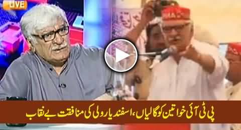 Asfandyar Wali Abusing Women & Girls in PTI Dharna, Dual Face of Asfandyar Wali Exposed