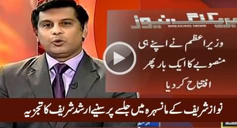 Ashad Sharif Comments on Nawaz Sharif's Mansehra Jalsa & Speech