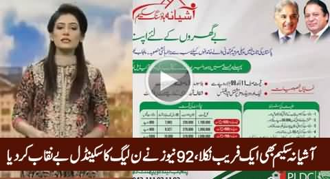 Ashiana Housing Scheme Fraud: Another Scandal of PMLN Exposed by 92 News