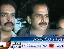 Ashraf Gujjar of PMLN Blames Anjum Aqeel For His Defeat in NA-48, Islamabad