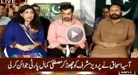 Asia Ishaq of Musharaf's APML Joins Mustafa Kamal's Pak Sar Zameen Party