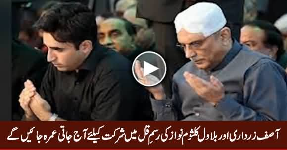 Asif Zardari And Bilawal To Attend 'Rasm-e-Qul' Of Kulsoom Nawaz At Jati Umrah