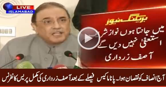 Asif Ali Zardari Complete Media Talk After Panama Case Verdict - 20th April 2017