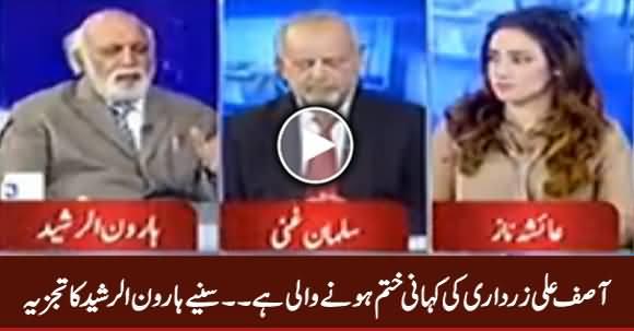 Asif Ali Zardari Ki Kahani Khatam Hone Wali Hai - Haroon Rasheed