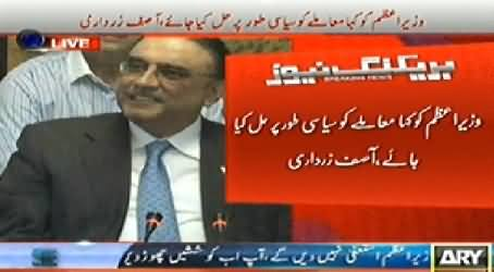 Asif Ali Zardari Press Conference After Meeting with Nawaz Sharif - 23rd August 2014