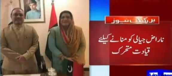 Asif Ali Zardari Reached Sialkot To Meet Firdous Ashiq Awan
