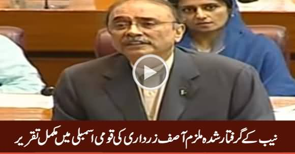 Asif Ali Zardari's Complete Speech in National Assembly After NAB Arrest - 20th June 2019